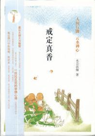 戒定真香  永芸法师 星云大师弟子 正心缘结缘佛教用品法宝书籍