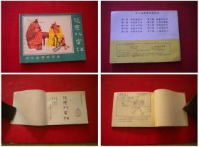 《济公故事》第3册,64开苑诚心绘,河北1988.9一版三印,595号,连环画