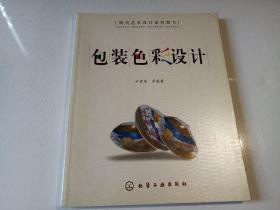 包装色彩设计——现代艺术设计系列图书