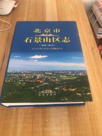 北京市石景山区志(1996-2010)
