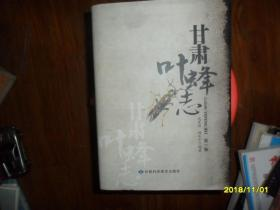 甘肃叶蜂志:膜翅目:广腰亚目.第一卷(签名版)