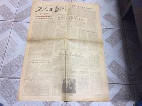 工人日报 1956年5月10日