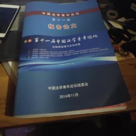 中国法学青年论坛第十一届报告论文【大16开平装厚册,如图实物图】