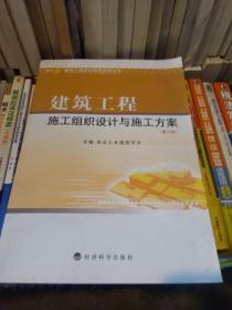 建筑工程施工组织设计与施工方案(第三版)