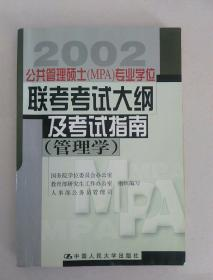 公共管理硕士(MPA)专业学位联考考试大纲及考试指南.管理学