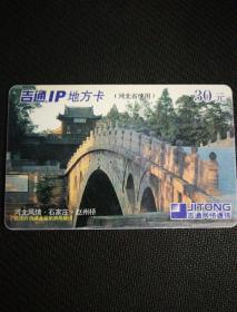 吉通IP地方卡(河北省使用)   30元 河北风情.石家庄.赵州桥