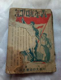 民国小说:青年复仇记