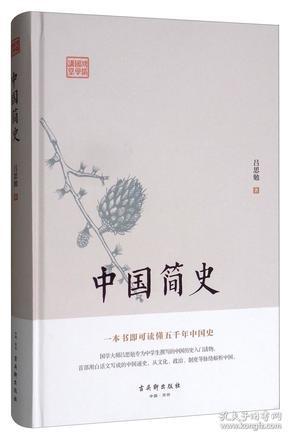 正版库存 中国简史