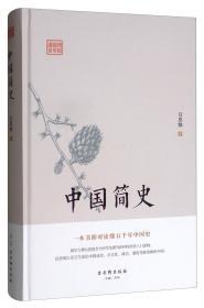 鸿儒国学讲堂:中国简史