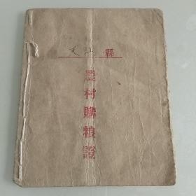 天镇县农村购粮证