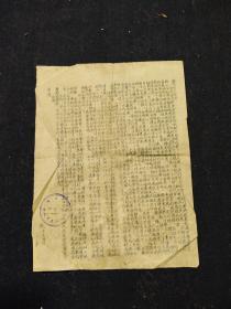 50年代蓝墨油印本----温州师范学校通知书--温州师范学校函授部编印--温州乡土教育文献.