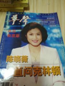 华声(月报)1999.9