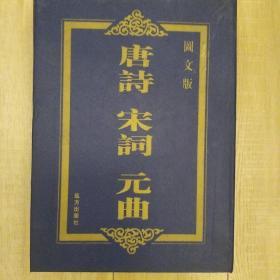 唐诗宋词元曲(图文版)   盒装  共九册