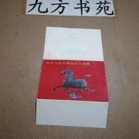 中华人民共和国出土文物明信片 1套10张全
