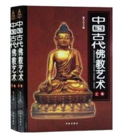 中国古代佛教艺术    9D22d
