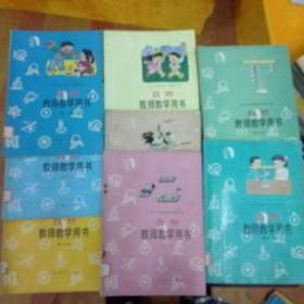 九年义务教育六年制小学 自然 教师教学用书(1.2.3.4.5.6.9.11)八册合售