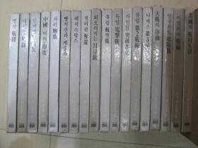 第二次世界大战(韩文版第二次世界大战历史图片资料文字完整战争记录)18本20开铜版纸印刷