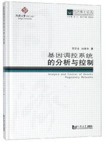基因调控系统的分析与控制/同济博士论丛