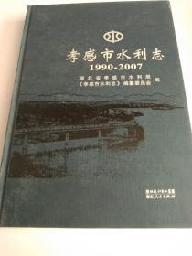 孝感市水利志:1990-2007