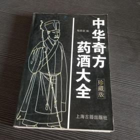 中华奇方药酒大全