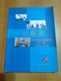 财道2009年1月总第94期:2009年投资策略报告专辑【广发证券发展研究中心】