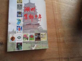 湖州集邮十年(1985--1995)