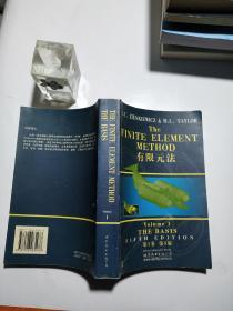 有限元法(第1卷.第5版)(英文版)