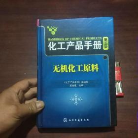 化工产品手册:无机化工原料(第五版)(32开精装)(介绍无机化工原料约770个产品)