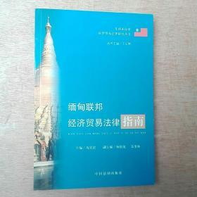缅甸联邦经济贸易法律指南(品好)