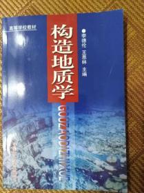 高等学校教材------构造地质学