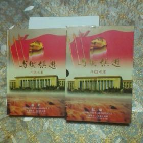 与时俱进开创未来献给中国共产党第十六次全国代表大会 专题邮票、钱币珍藏册