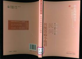 民间传统治病小绝招(大32开)