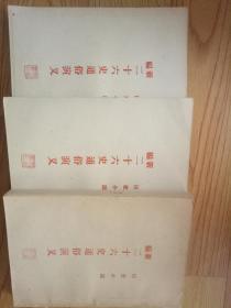 新编二十六史通俗演义(历史小说)上中下册.民国18版翻印