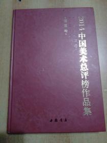 2014中国美术总评榜作品集(国画卷)【正版 8开精装画册】