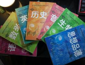 新课程课堂教学模式研究丛书(语文 数学 英语 历史 音乐 生物 思想品德)7本