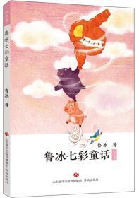 鲁冰七彩童话:红色卷幼儿图书 早教书 童话故事 儿童书籍 鲁冰