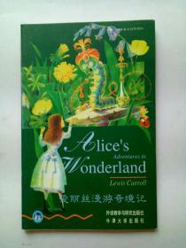 爱丽丝漫游奇境记——书虫牛津英汉对照读物