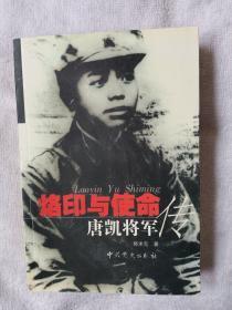 烙印与使命:唐凯将军传