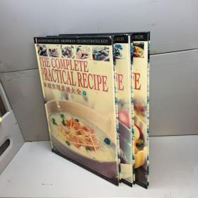 家庭实用菜谱大全(上中下 全三册)【精装、品好】【一版一印 9品-95品+++ 正版现货 自然旧 多图拍摄 看图下单】