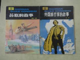 少年百科丛书:《苏联的故事》《外国旅行家的故事》【2本合售】