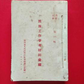 民族工作参考材料汇编(第一、二、四、七、十、十一辑)共6本