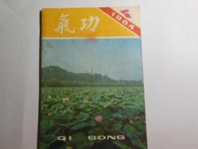气功1984.3.4.5.6.期四本合售