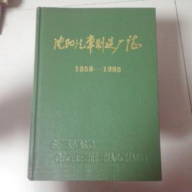 沈阳汽车制造厂志1958—1985(86年精装16开 1版1印)