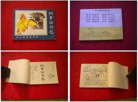 《济公故事》第6册,64开刘靖国绘,河北1988.9一版三印,598号,连环画