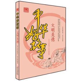文明美德 正版 《中华好故事》栏目组著  9787534295294