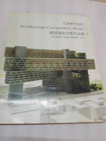 德国建筑竞赛作品集-1