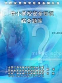 2019年安全培训教材中小学安全知识综合题库2VCD安全月培训光盘y