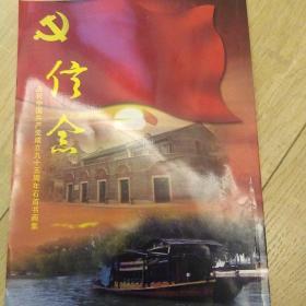 信念——庆祝中国共产党成立九十五周年石首书画集    庆祝中国共产党成立九十五周年手抄党章信念永恒石首市书画展组委会