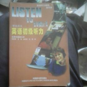 英语初级听力