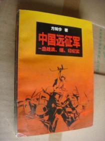 《 中国远征军-血战滇、缅、印纪实 》
